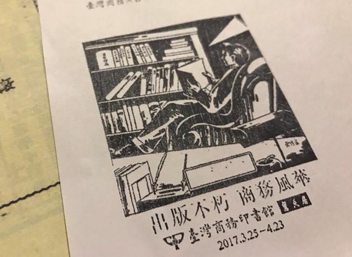 舊香居x臺灣商務 特展