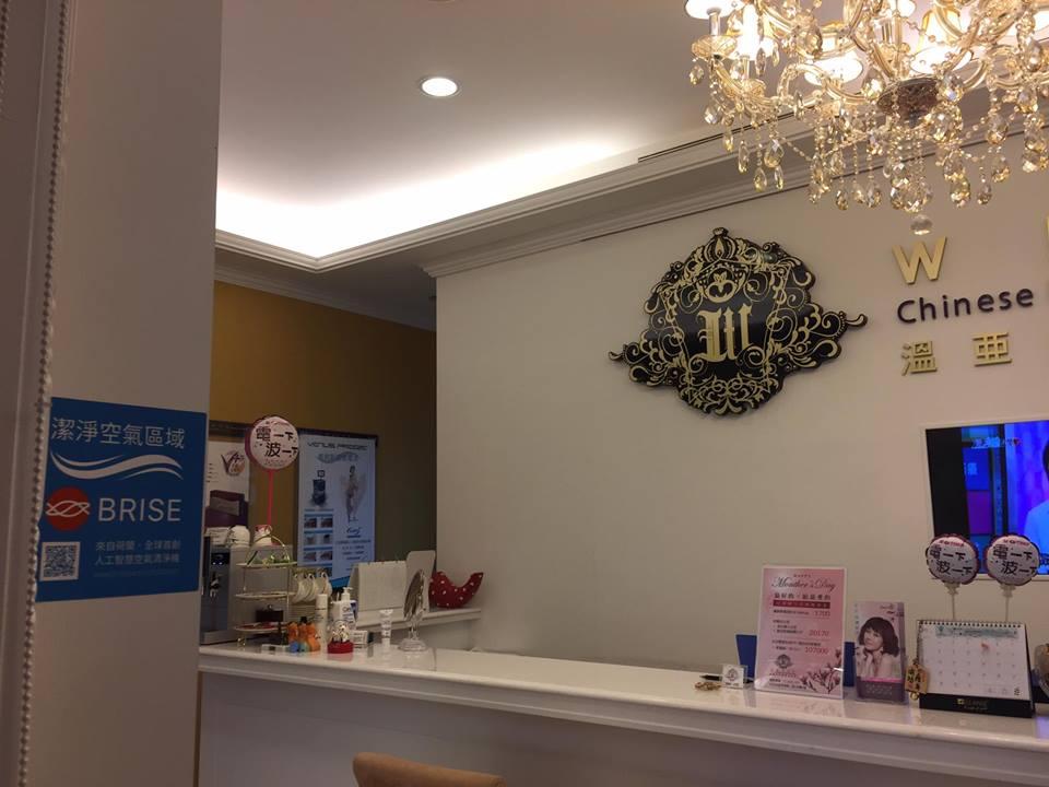溫亞中西醫聯合診所